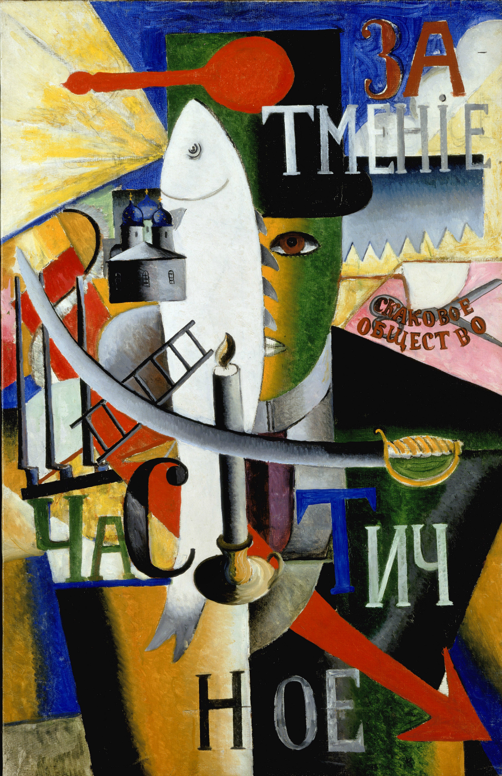 Penccil Kazimir Severinovich Malevich