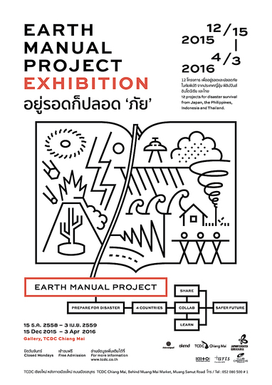 Design for Disaster: The Earth Manual Project exhibition poster presented at TCDC Bangkok, Thailand to raise awareness of natural disasters.